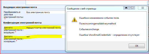 showEmailCredentials error on outgoingemaildeliverymethod