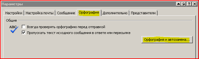 Натсройки Outlook: Орфография и автозамена