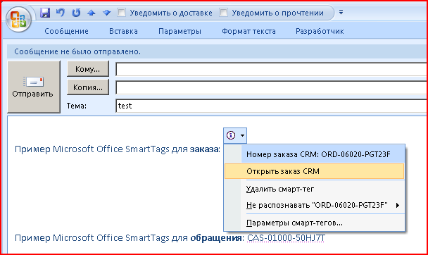 Смарт-тег в Outlook
